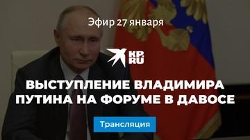 Выступление Владимира Путина на форуме в Давосе