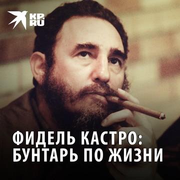 Фидель Кастро: бунтарь по жизни