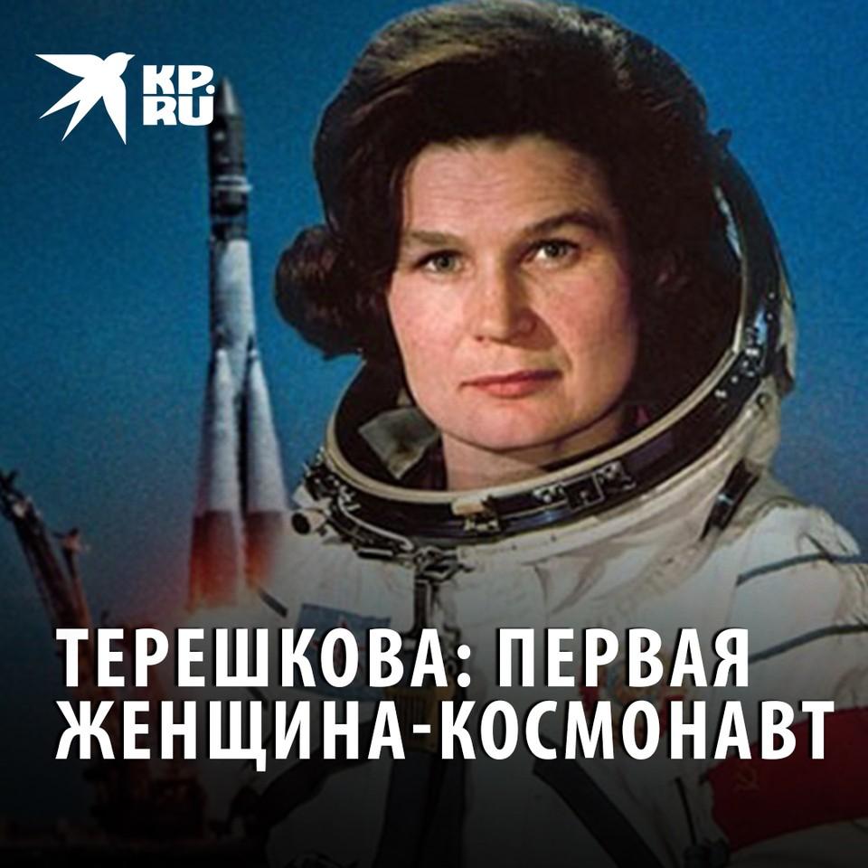 Валентина Терешкова: первая женщина-космонавт