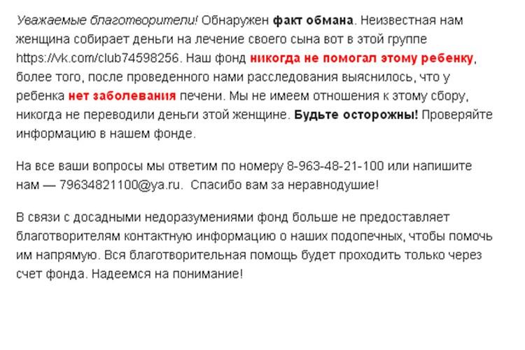 Объявление с сайта «Эра милосердия» о факте мошенничества