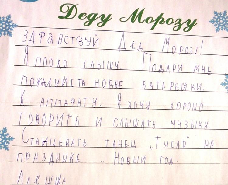 Леша написал Деду Морозу о своей мечте.