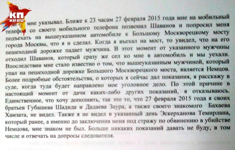 Фрагмент из новых показаний Анзора Губашева