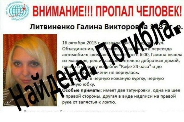 Галину искал весь Новосибирск...