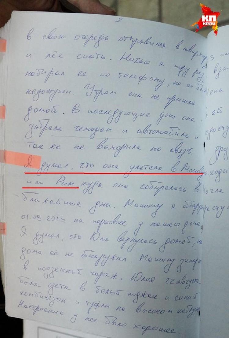 Дмитрий Лошагин два раза давал показания следователям
