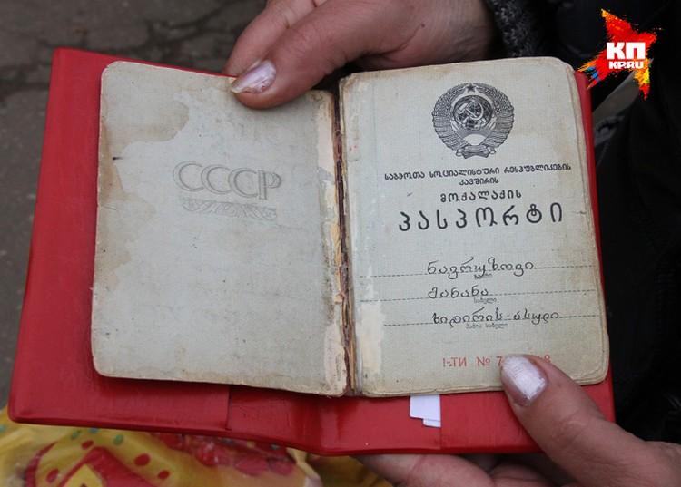 Паспорт страны, которую не может отыскать на карте ни один чиновник.