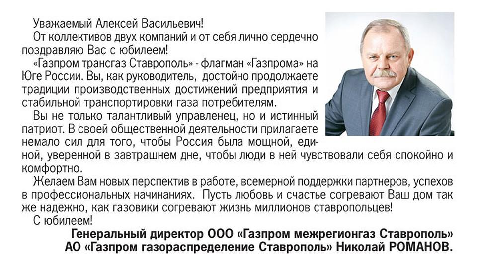 поздравление генерального директора газпрома пол гараже своими