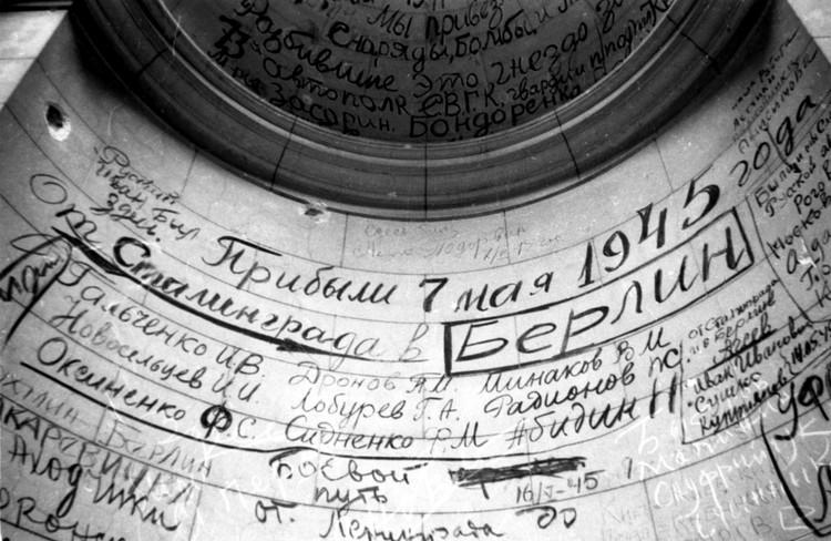 Рейхстаг, 1945 год. Фото: Е.Тихонов/ИТАР-ТАСС/Архив