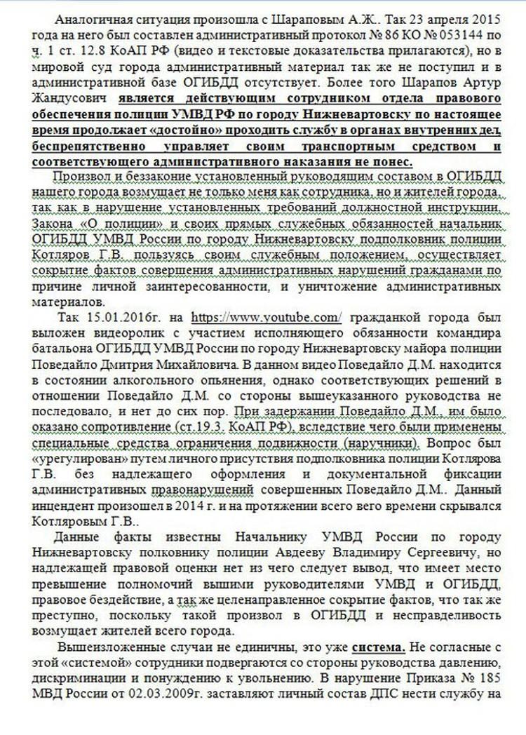 Обращение А.Ласкина в прокуратурк (часть2). Фото: Накануне.ру