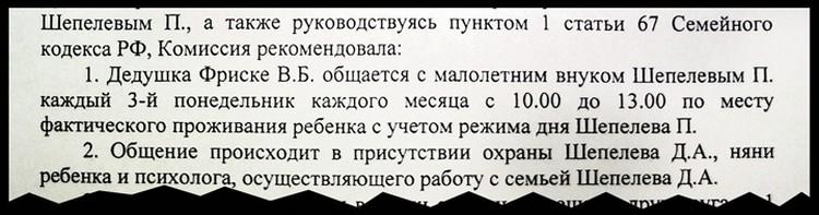 Комиссия отдела соцзащиты района Хамовники рекомендовала дедушке встречаться с внуком лишь в присутствии охраны Дмитрия Шепелева.