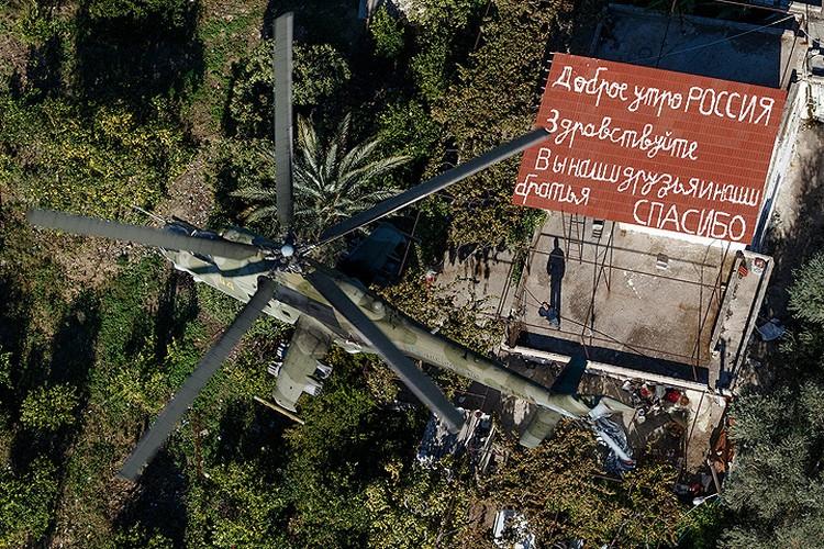 Надпись на крыше одного из домов в провинции Латакия, недалеко от авиабазы «Хмеймим». ФОТО Вадим Савицкий/mil.ru