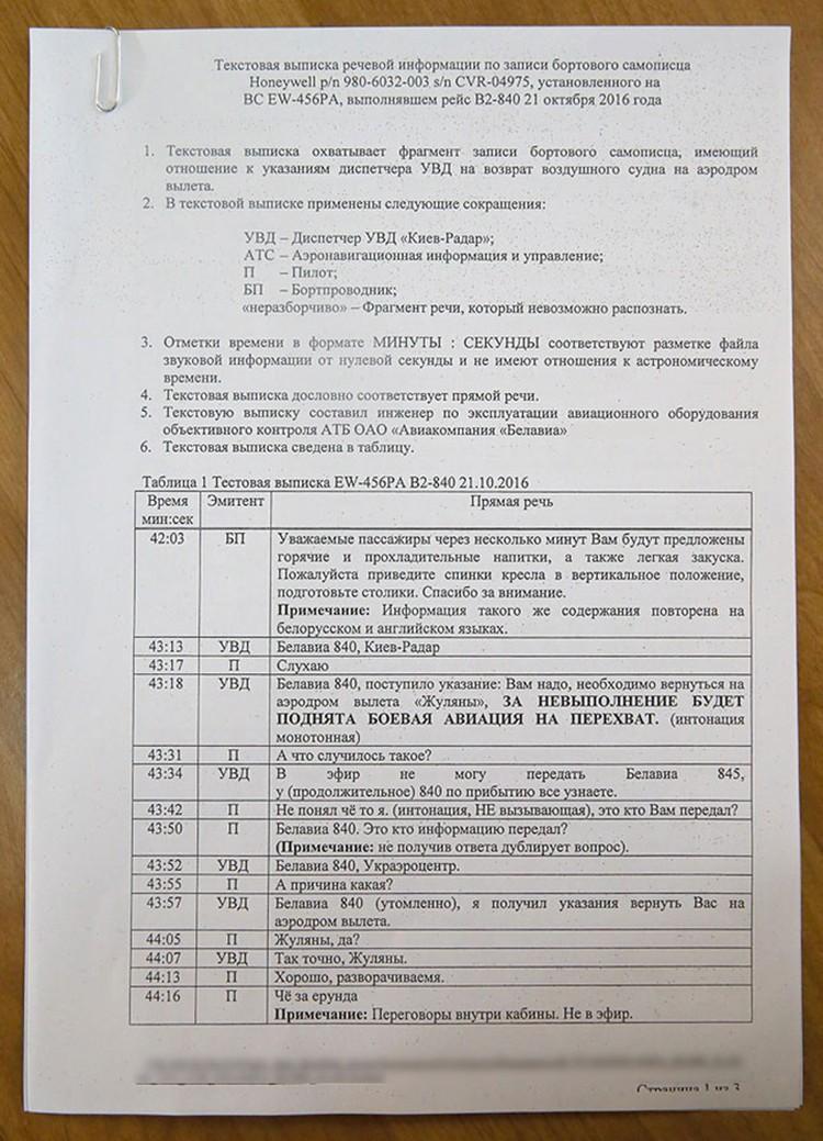 Расшифровка переговоров пилота «Белавиа» и диспетчера из Киева о возврате самолета. Фото: БелТА
