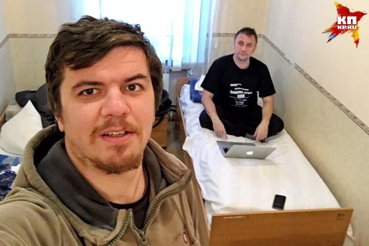 """Журналисты """"КП"""" в гостинице."""