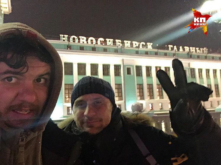 Путешественники добрались до славного города Новосибирска.
