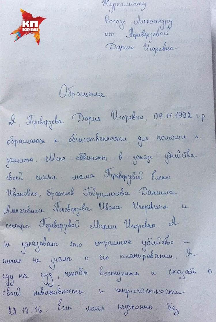 """Дарья написала письмо корреспонденту """"Комсомольской правды"""""""