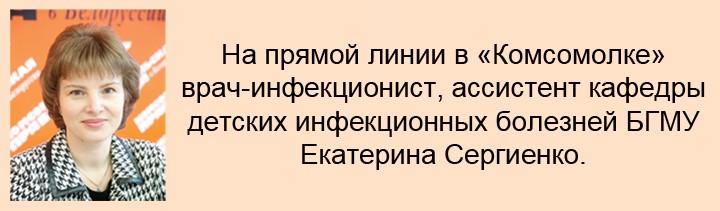 Врач Екатерина Сергиенко. Фото: Павел МАРТИНЧИК