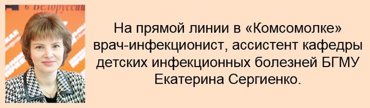 Врач Екатерина Сергиенко.