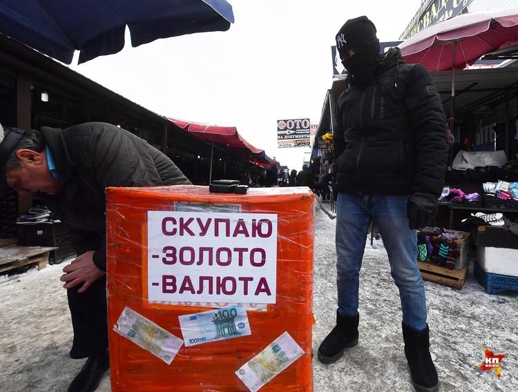Наследие 90-х - ходячие обменные пункты - можно увидеть только на рынке