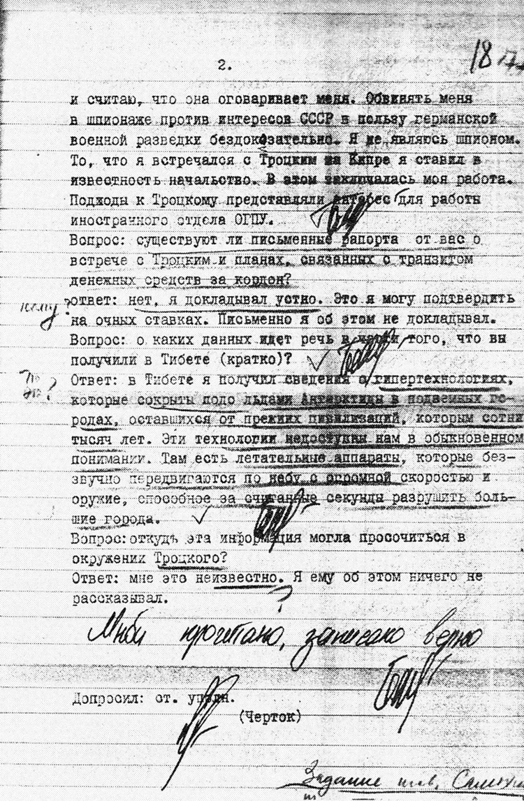 Протокол допроса обвиняемого Блюмкина