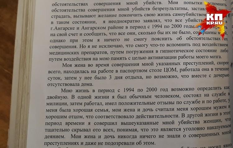 Один из допросов Попкова.