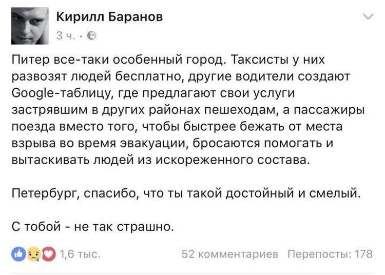 Петербург в день трагедии показал себя городом-героем, где люди готовы прийти на помощь