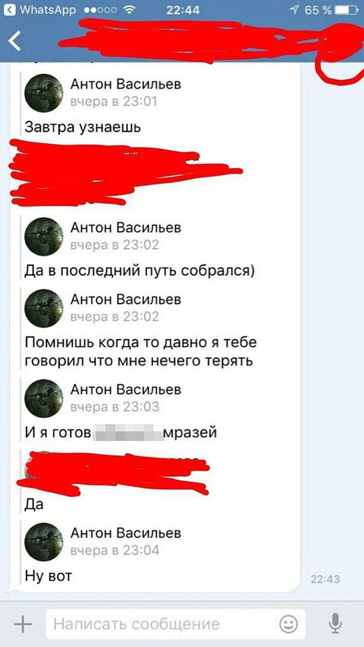 Предсмертная переписка стрелка попала в социальные сети