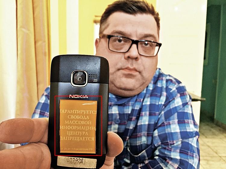 «Гарантируется свобода массовой информации. Цензура запрещается» - начальник управления по СМИ Станислав Сумароков готов всем показать, что он знает законы.