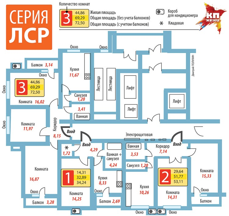 Планировка многоэтажек серии ЛСР.