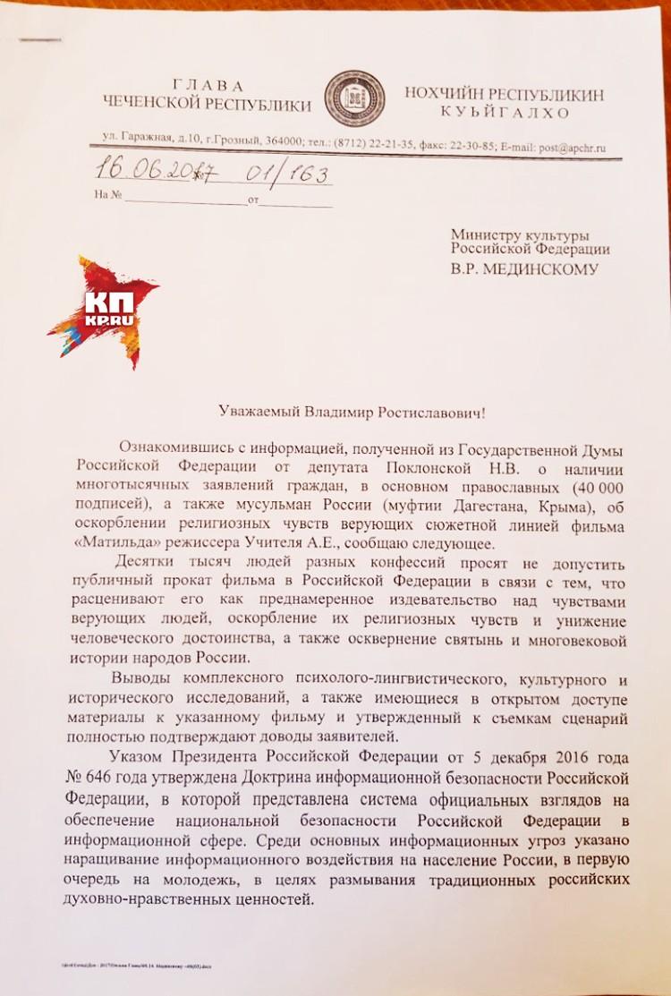 Письмо Рамзана Кадырова