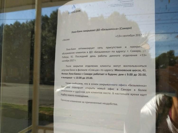 Вот такое объявление появилось на дверях банка 13 сентября, в день, когда Петр Стрельцов скончался