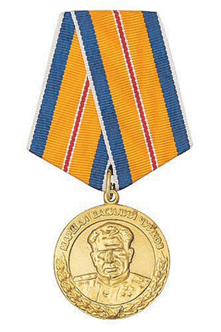 Памятная медаль «Василий Чуйков»