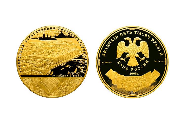 Так выглядят золотые монеты номиналом в 25 тысяч рублей найденные у Алексея Улюкаева. Фото: goznak.ru