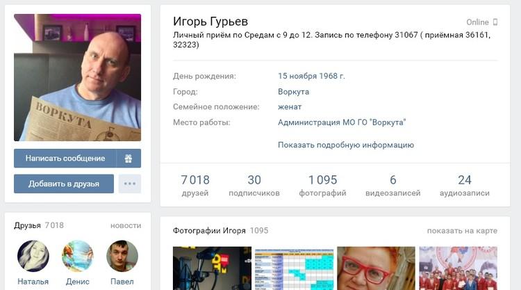 Игорь Гурьев - самый активный в соцсетях мэр Коми