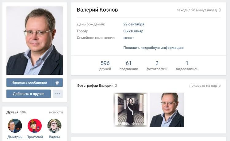 Валерий Козлов тоже пользуется доверием интернет-пользователей