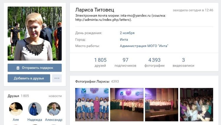 Лариса Титовец в соцсетях есть, но на сообщения не отвечает