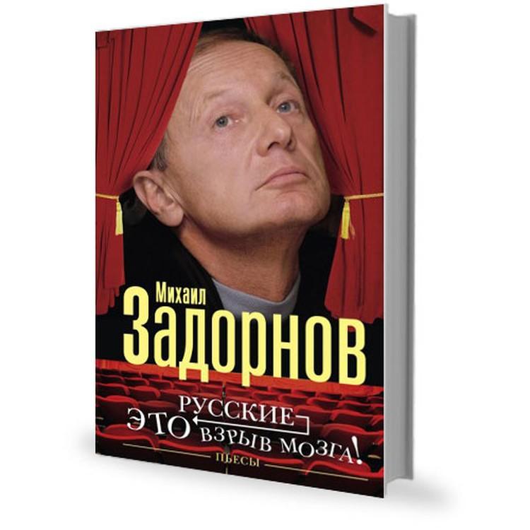 """Обложка последней книги Задорнова """"Русские - это взрыв мозга!""""."""