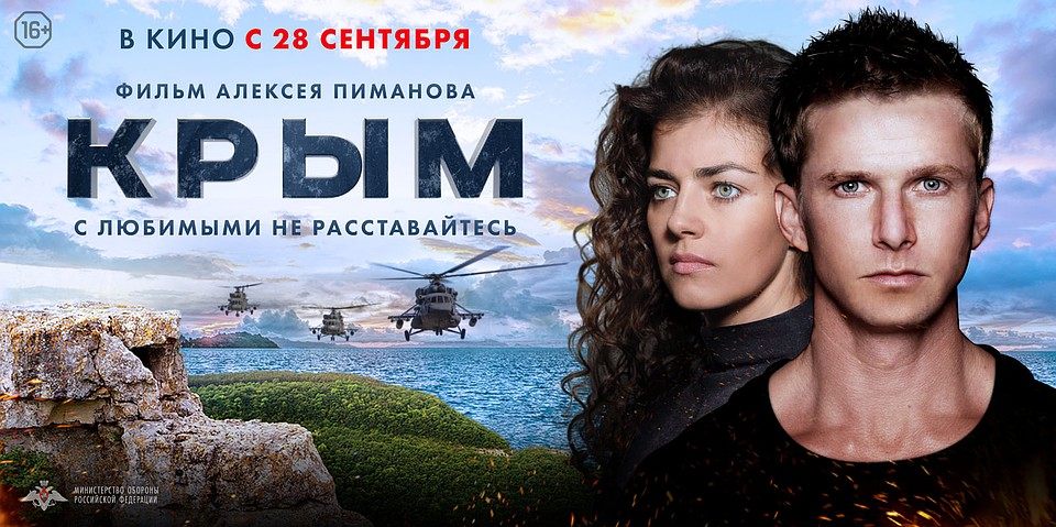 """Афиша фильма """"Крым""""."""