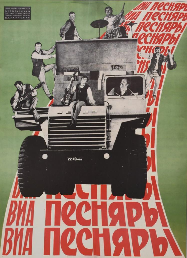 Ансамбль «Песняры» уже в начале карьеры стал символом Беларуси. Не зря для одного из первых плакатов музыкантов усадили на другой символ республики – самосвал «БелАЗ». Фото: личный архив