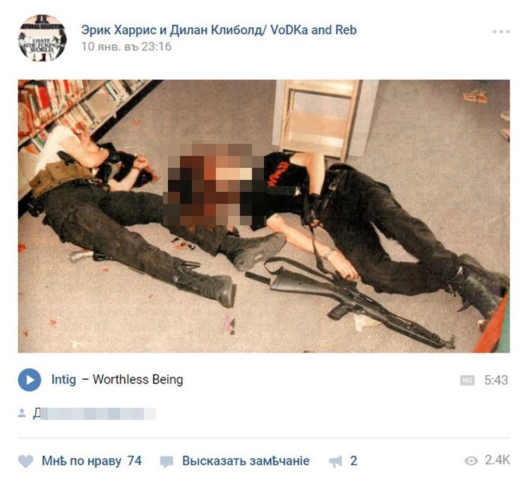 """Фото стрелков в """"Колумбайн"""" в одном из пабликов, посвященных трагедии."""