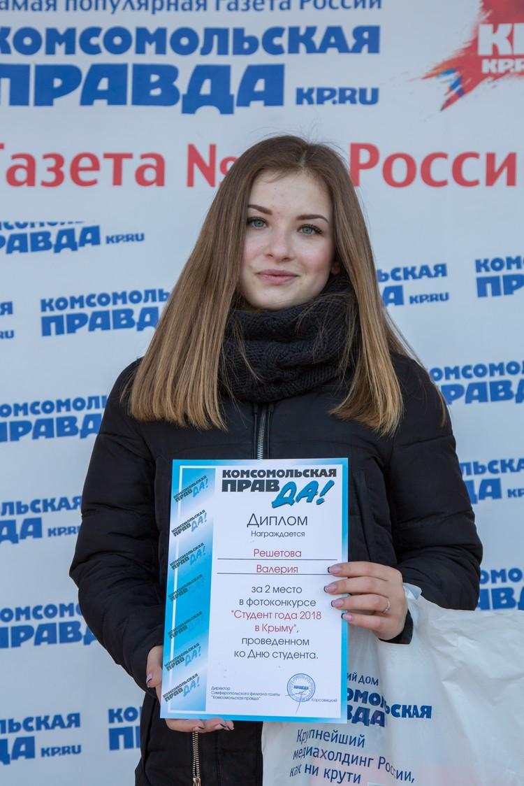 Валерия Решетова.