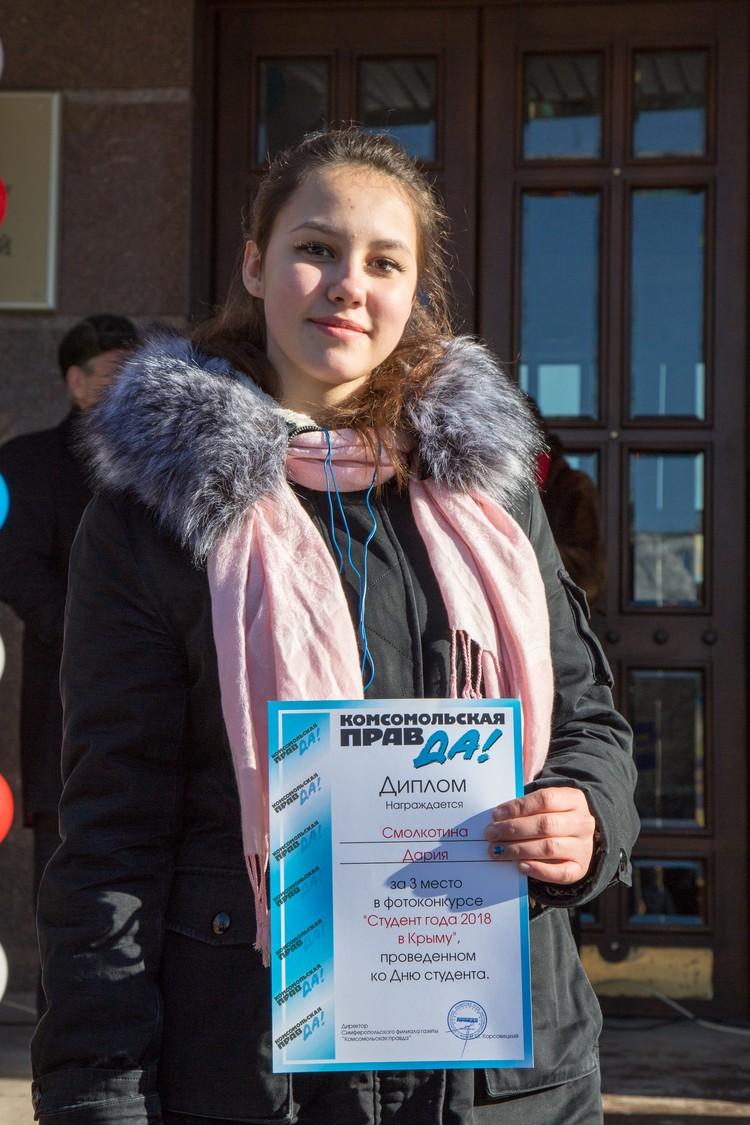 Дария Смолкотина.
