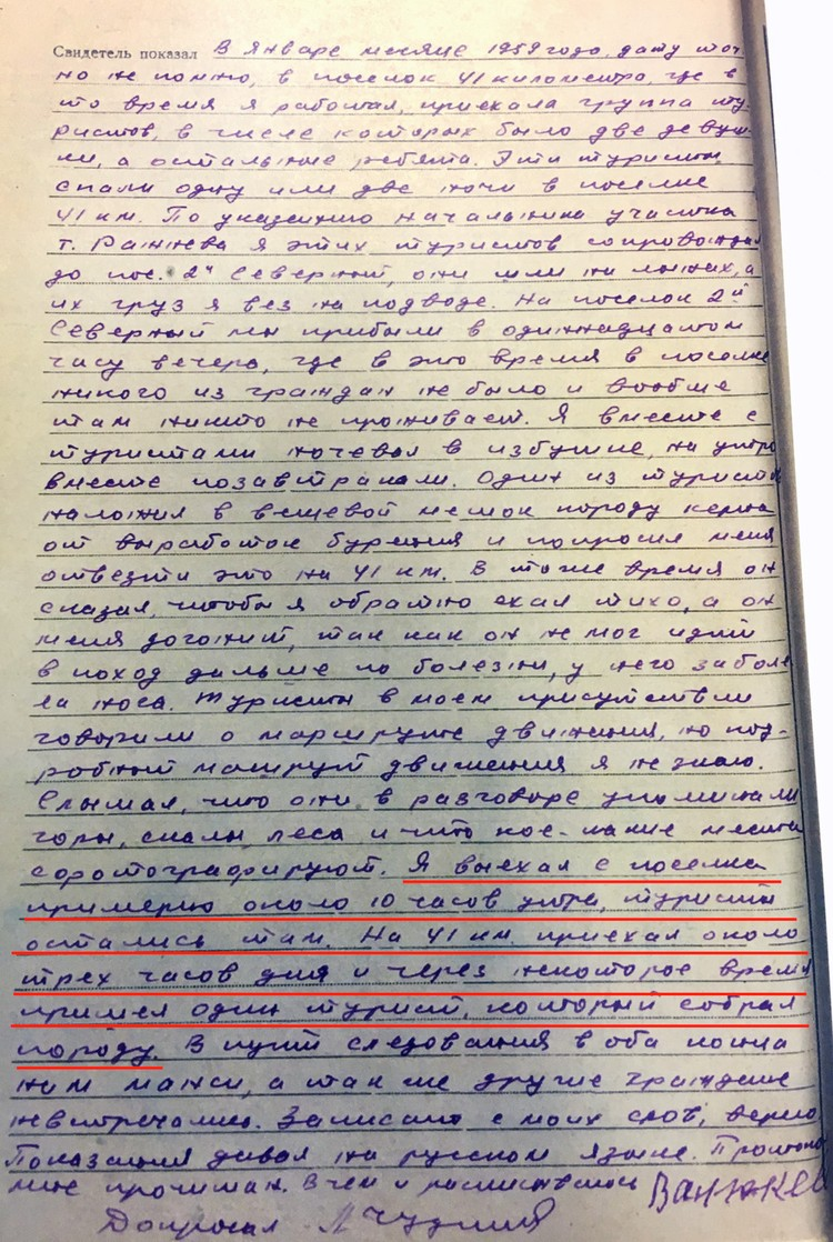 Фрагмент показаний Станислава Валюкевичуса