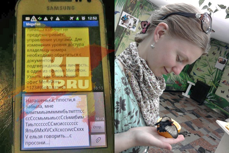 Судя по последнему СМС, Елена Смородинова уже не осознавала, что происходит вокруг.