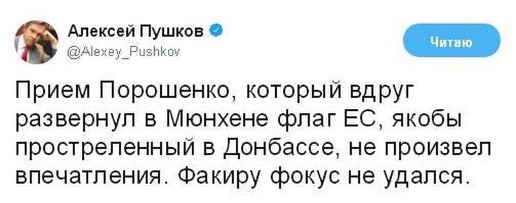 Алексей Пушков не оставил без внимания и «фокус» с флагом Евросоюза, якобы привезенным из Донбасса