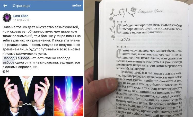 """Слева - пост из группы ВК """"Last Side"""", которую Намтар вел вместе с Саидом Ши (2013 год). Справа - страница книги Джулии Ванг 2015 года издания."""