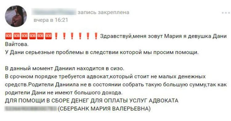 """Фото: Скриншот страницы """"ВКонтакте"""""""