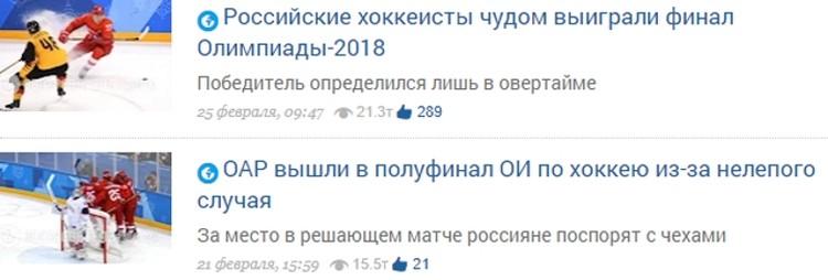 """Украинский портал """"Обозреватель"""" стабилен в своих заголовках"""