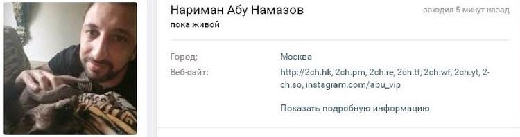"Позднее сам Намазов поставил себе статус ""пока живой""."