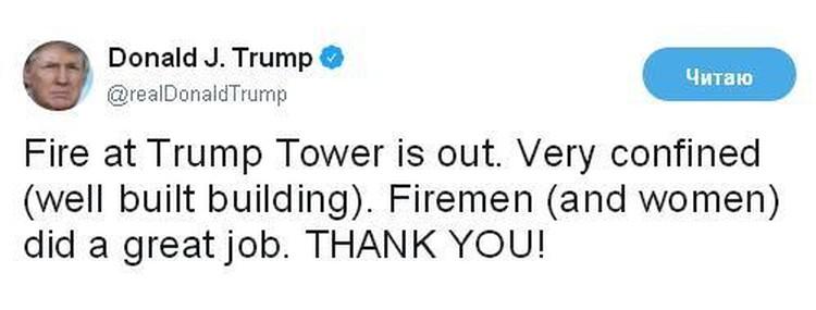 Дональд Трамп сообщил, что пожар уже потушен, отметив, что очаг возгорания был очень ограничен, и похвастался «хорошо построенным» зданием