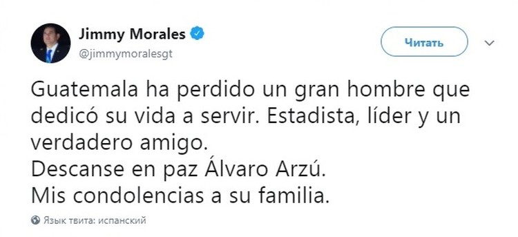 Твит Джмми Моралеса