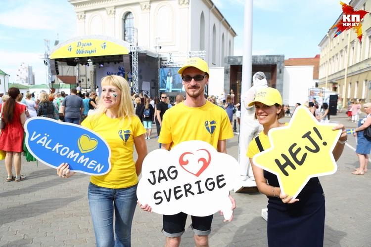 День шведской культуры в Минске.